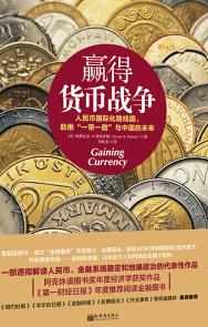 """赢得货币战争:人民币国际化路线图, 助推""""一带一路""""与中国的未来"""