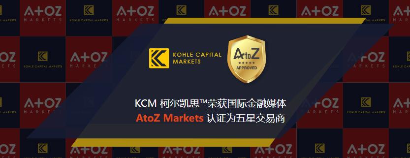 KCM 柯尔凯思 Kohle Capital Markets