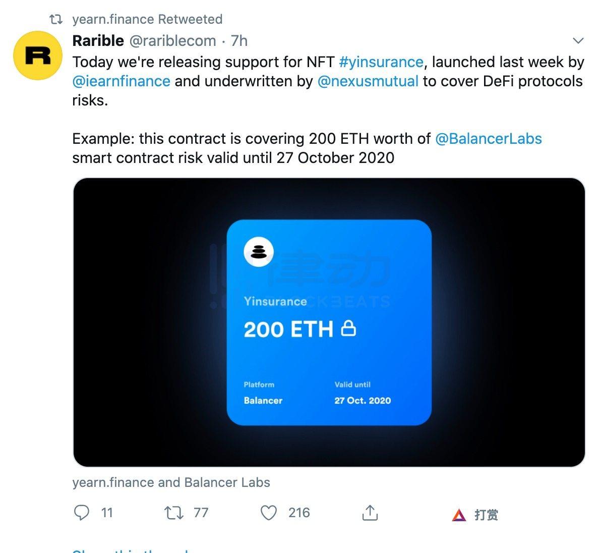 ERC-721 和 ERC-1155 之外,NFT 還有哪些代幣標準?