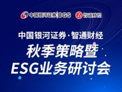中國銀河證券-財經:秋季策略暨ESG業務研討會報名中